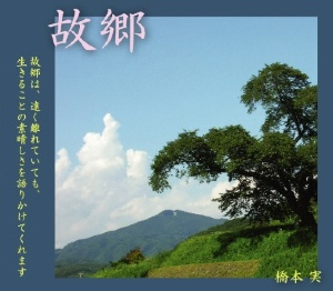 cd-furusato_300.jpg